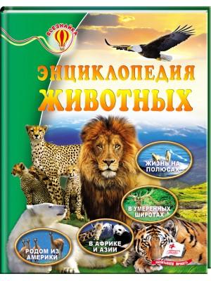 Энциклопедия животных. Всезнайка