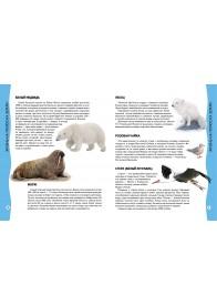 Энциклопедия животных