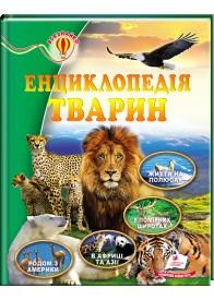 Енциклопедія тварин. Всезнайко