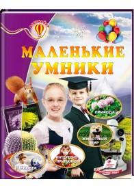 Маленькие умники. Энциклопедия