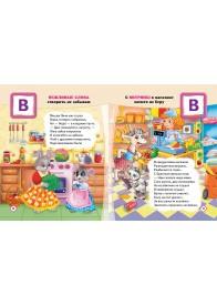 Азбука правил для малышей