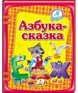 Азбука-сказка. Я учусь