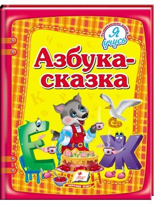 Азбука-сказка