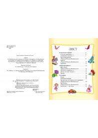 Вірші для дитячого садка