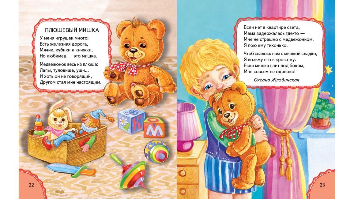 Стихи для детского сада. Я учусь