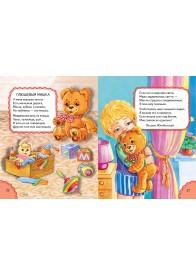 Стихи для детского сада