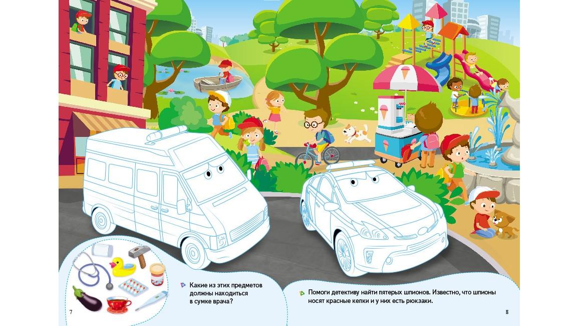 Автомобили. Развивающие наклейки с логическими заданиями