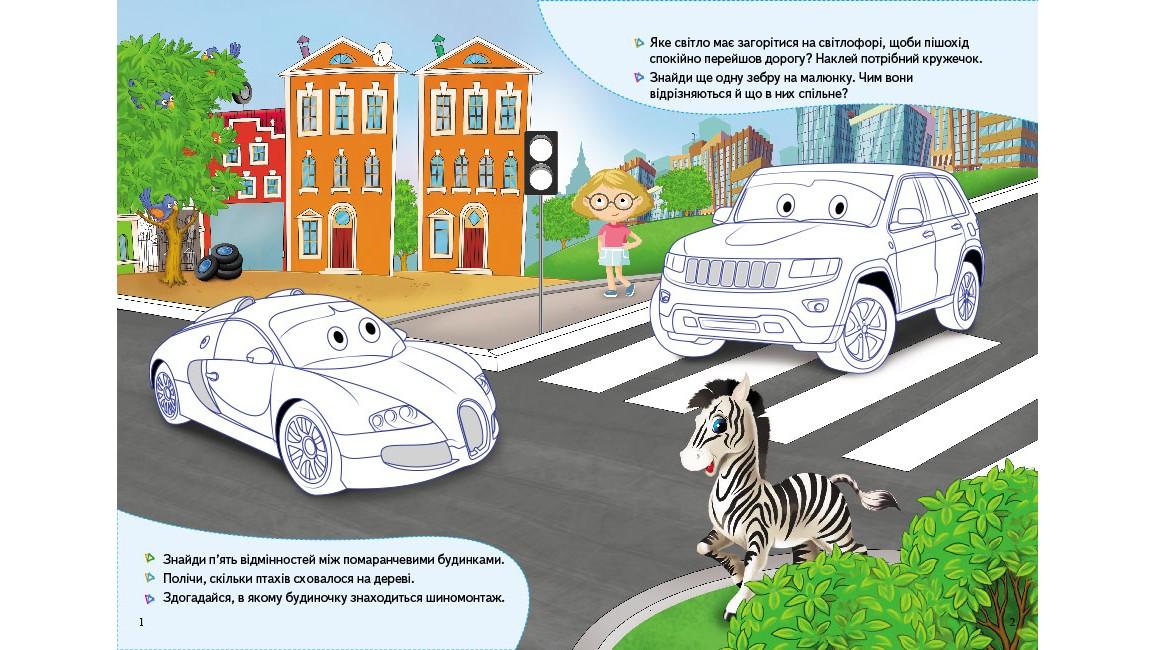 Автомобілі. Розвивальні наліпки з логічними завданнями