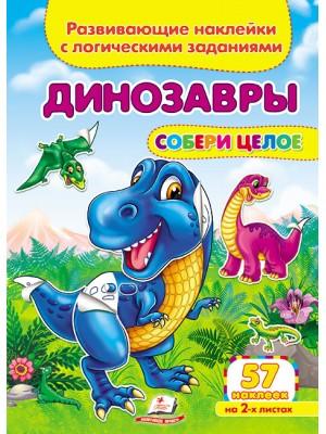 Динозавры. Развивающие наклейки с логическими заданиями