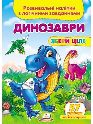 Динозаври. Розвивальні наліпки з логічними завданнями