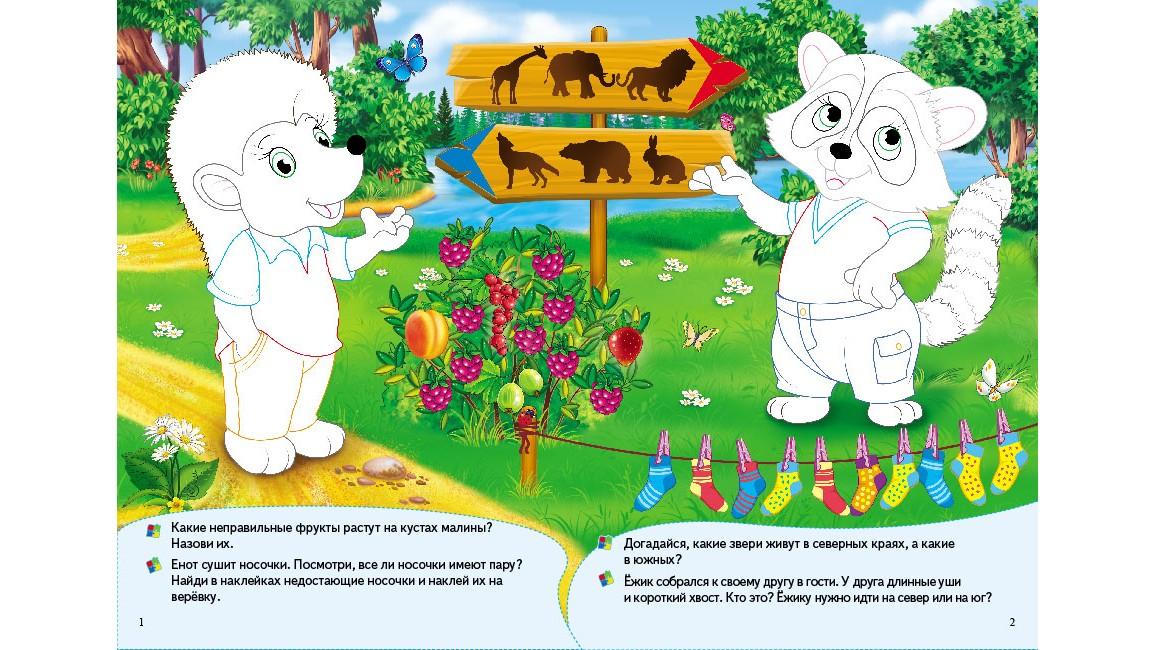 Лесные животные. Развивающие наклейки с логическими заданиями